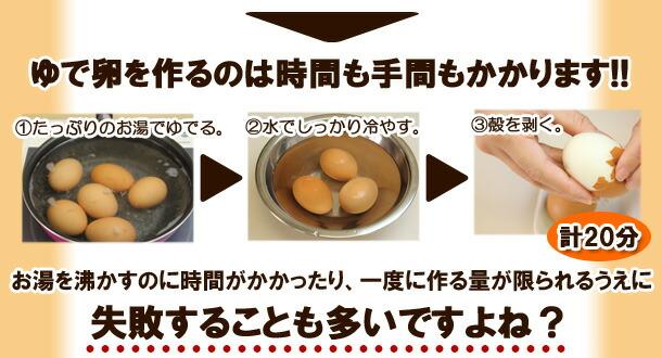 ゆで卵を作るのは手間も時間もかかります。