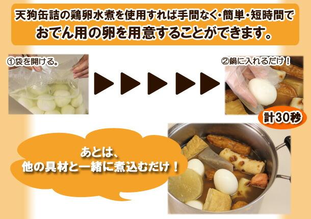 天狗缶詰の鶏卵袋詰を使用すれば手間なく簡単におでん用のたまごを用意できます。
