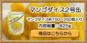 マンゴダイス2号缶