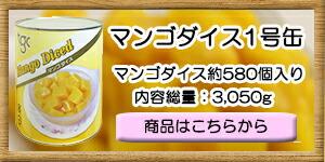 マンゴダイス1号缶