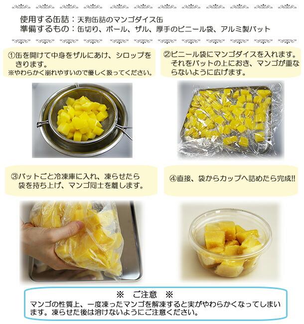 冷凍マンゴーの作り方