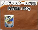 デミグラスソース2号缶