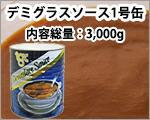 デミグラスソース1号缶