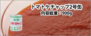 トマトケチャップ2号缶