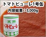 トマトピューレ1号缶
