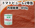 トマトピューレ2号缶