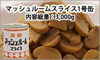 マッシュルームスライス1号缶