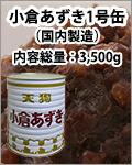 小倉あずき1号缶(国内製造)