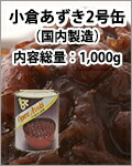 小倉あずき2号缶(国内製造)