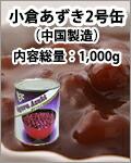 小倉あずき2号缶(中国製造)
