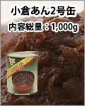 小倉あん2号缶