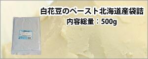 白花豆のペースト
