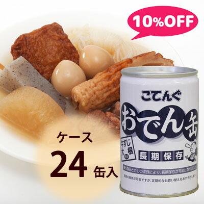おでん缶牛すじ長期24缶