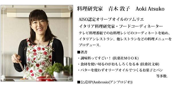 料理研究家 青木敦子先生 プロフィール