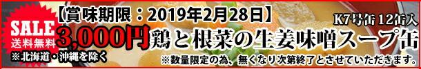 鶏と根菜の生姜味噌スープ特別価格で販売します!