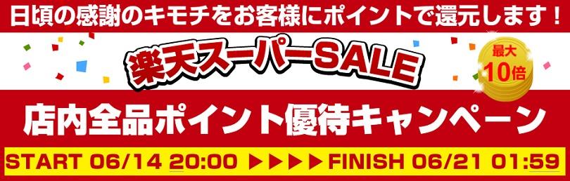 楽天スーパーSALE店内商品ポイント優待キャンペーン