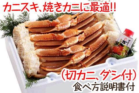 カニスキ、焼きカニ用(切カニ、ダシ付) 食べ方説明書付!