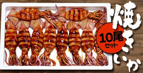 焼きいか 10尾セット【兵庫県香住漁港】旨味凝縮■鮮度抜群の美味しいイカ★ソフトでぷりぷり!今なら送料無料!