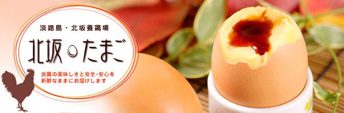 テレビで紹介! 割らずに中身だけを攪拌し、低温加熱法でプリン状にした添加物を一切使わない卵スイーツ♪