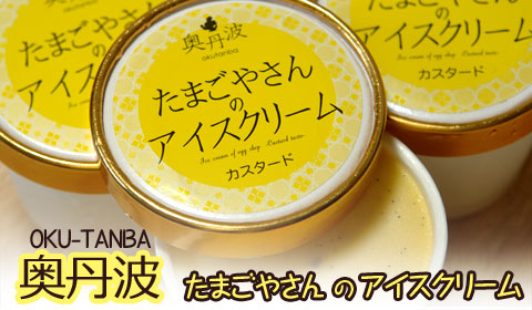 ウマっ!奥丹波 たまごやさんのアイスクリーム 近日発売予定!