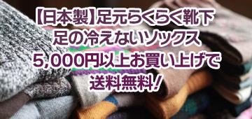 【日本製】靴下