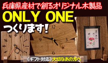 兵庫県産材で創るオリジナル木製品