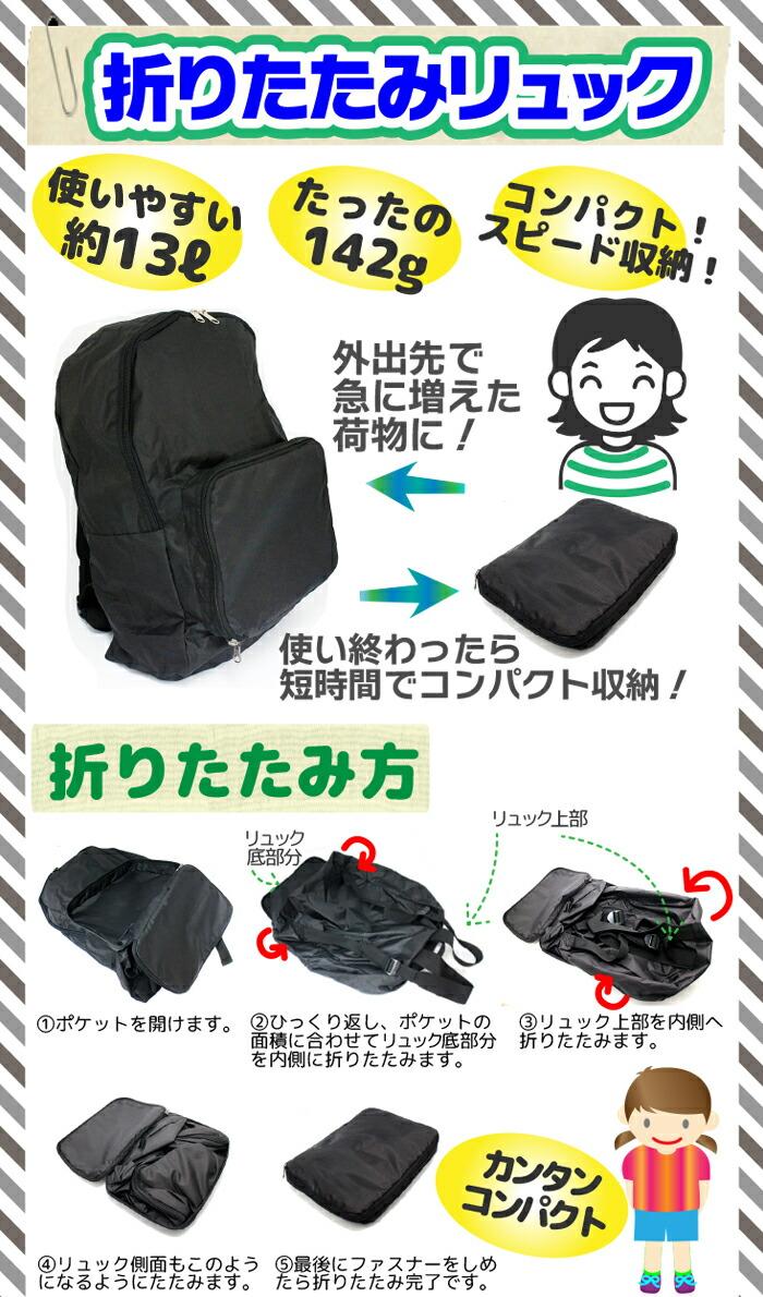 4288138ed3ce 代購代標第一品牌 - 樂淘letao - 最安値に挑戦!折りたたみ リュック ...