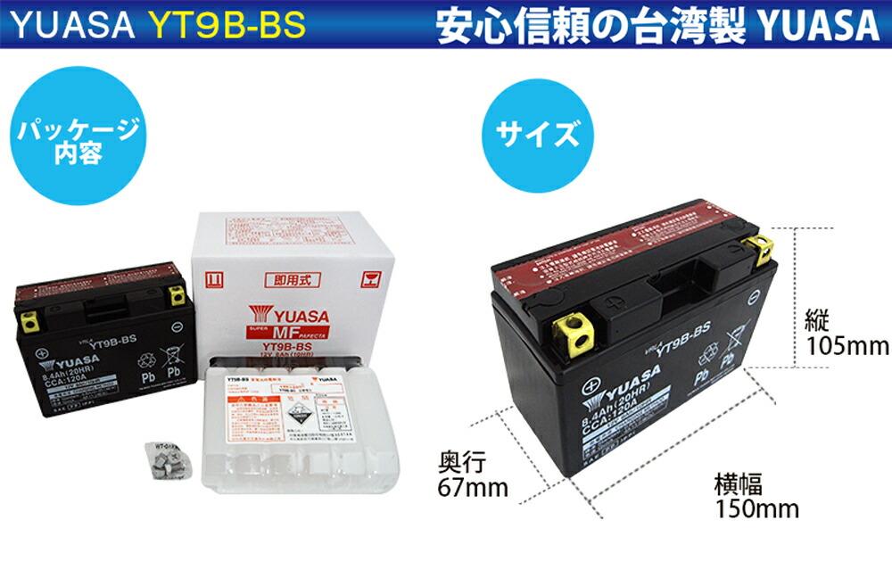 台湾ユアサYT9B-BS商品画像_01