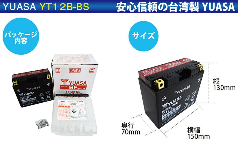 台湾ユアサYT12B-BS商品画像_01