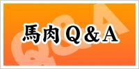 馬肉Q&A
