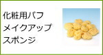 天然海綿 化粧用パフ・メイクアップスポンジ