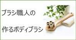 江戸・浅草のブラシ職人が作ったボディブラシ・洗顔ブラシ・スカルプブラシ・シャンプ—ブラシ