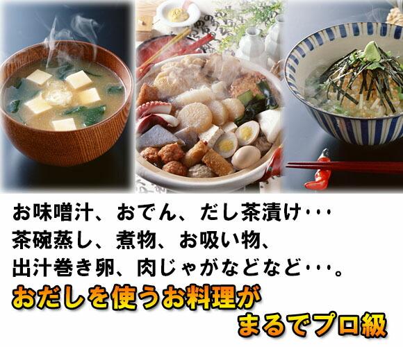 お吸い物、お味噌汁、おでん、お鍋、茶碗蒸し、そば、うどん、だし茶漬け・・・色々なお料理にお使い頂けます。