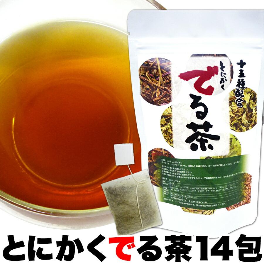 美容健康茶 業務用