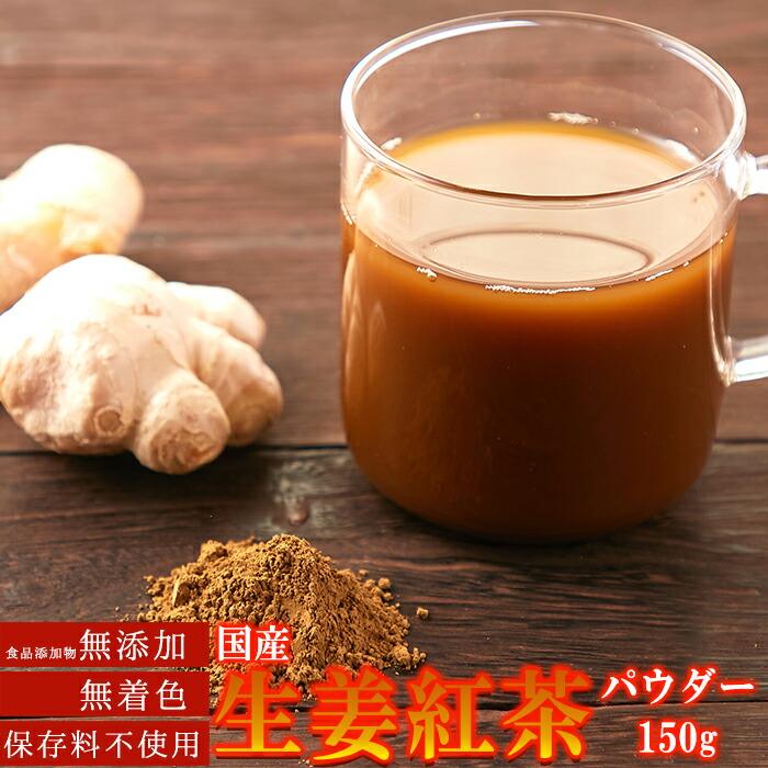 国産生姜紅茶パウダー