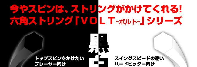 六角ストリング「ボルト」シリーズ