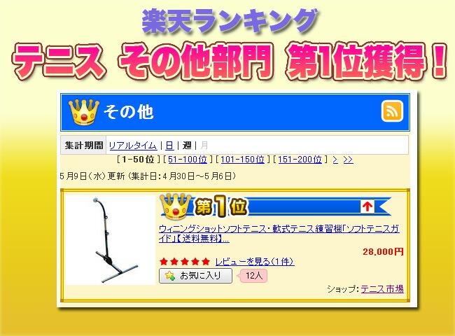ありがとうございます!楽天ランキングテニスその他部門第1位になりました!