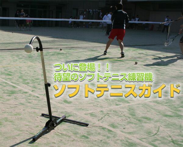 ソフトテニスガイド