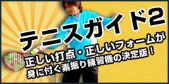テニスガイド テニス 上達グッズ 練習機 練習器具 練習グッズ 売れ筋 人気 おすすめ