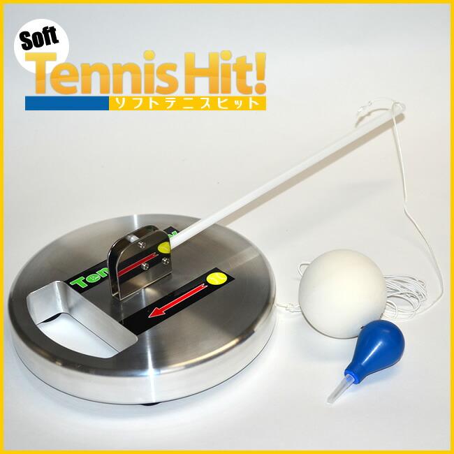 新ストローク練習機「ソフトテニスヒット」