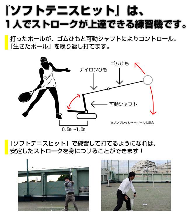 ストローク練習機「ソフトテニス...