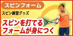 スピン練習グッズ スピンフォーム(硬式テニス向け)