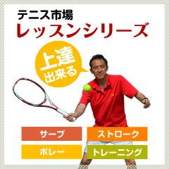 テニス市場レッスンシリーズ