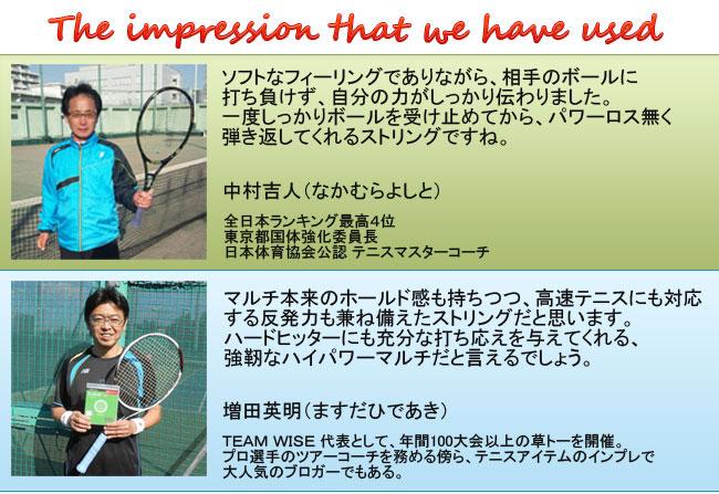 中村吉人(なかむらよしと)コーチ、増田英明(ますだひであき)氏の使用感想。
