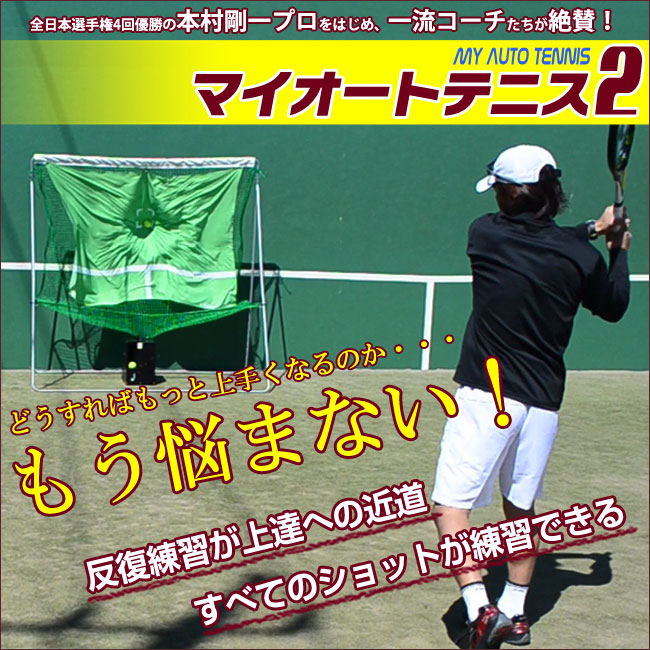 0cca8fdbdf667 【電動球出しテニス練習機】マイオートテニス2 (MyAutoTennis2)【jotastu-151205】の通販・販売| マイオートテニス| テニス サポートセンターへ