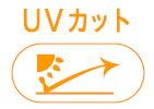 UVカット