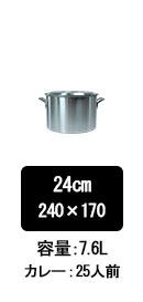 アルミ半寸胴鍋24cm