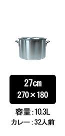 アルミ半寸胴鍋27cm
