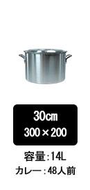 アルミ半寸胴鍋30cm