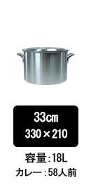 アルミ半寸胴鍋33cm